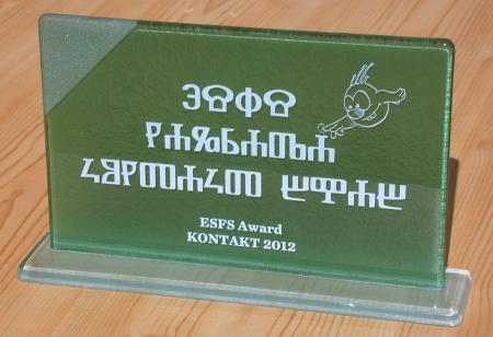2012 ESFS Award trophy